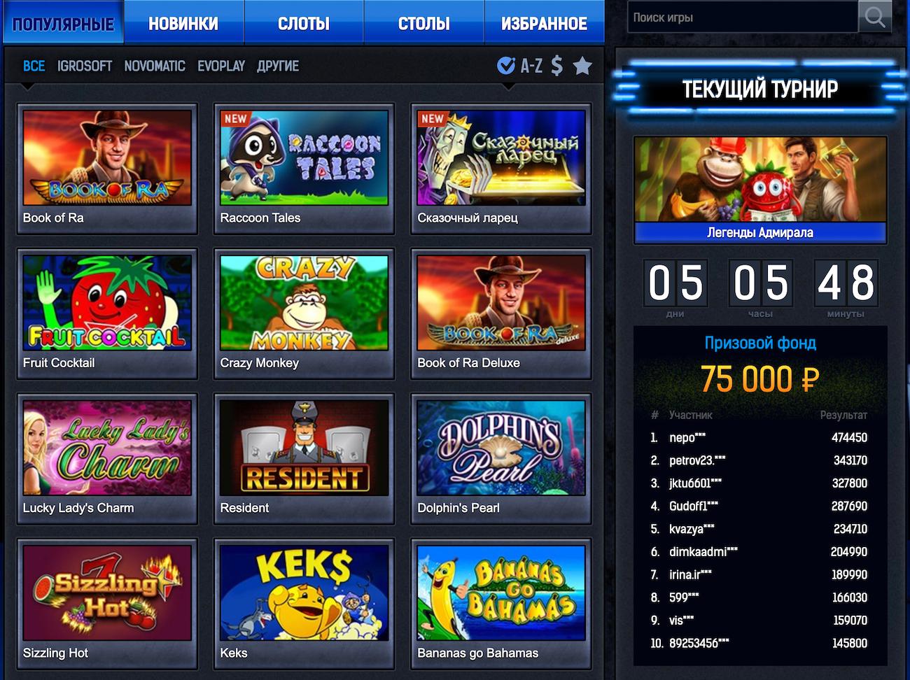 Игровые автоматы адмирал онлайн бесплатно схемы работы казино
