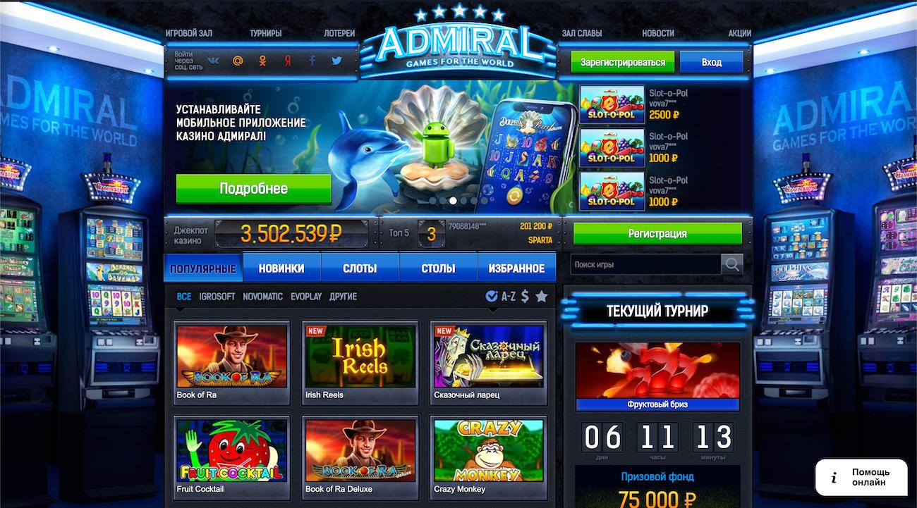 Хуторок игровой автомат бесплатно игровые автоматы gsm deluxe на деньги