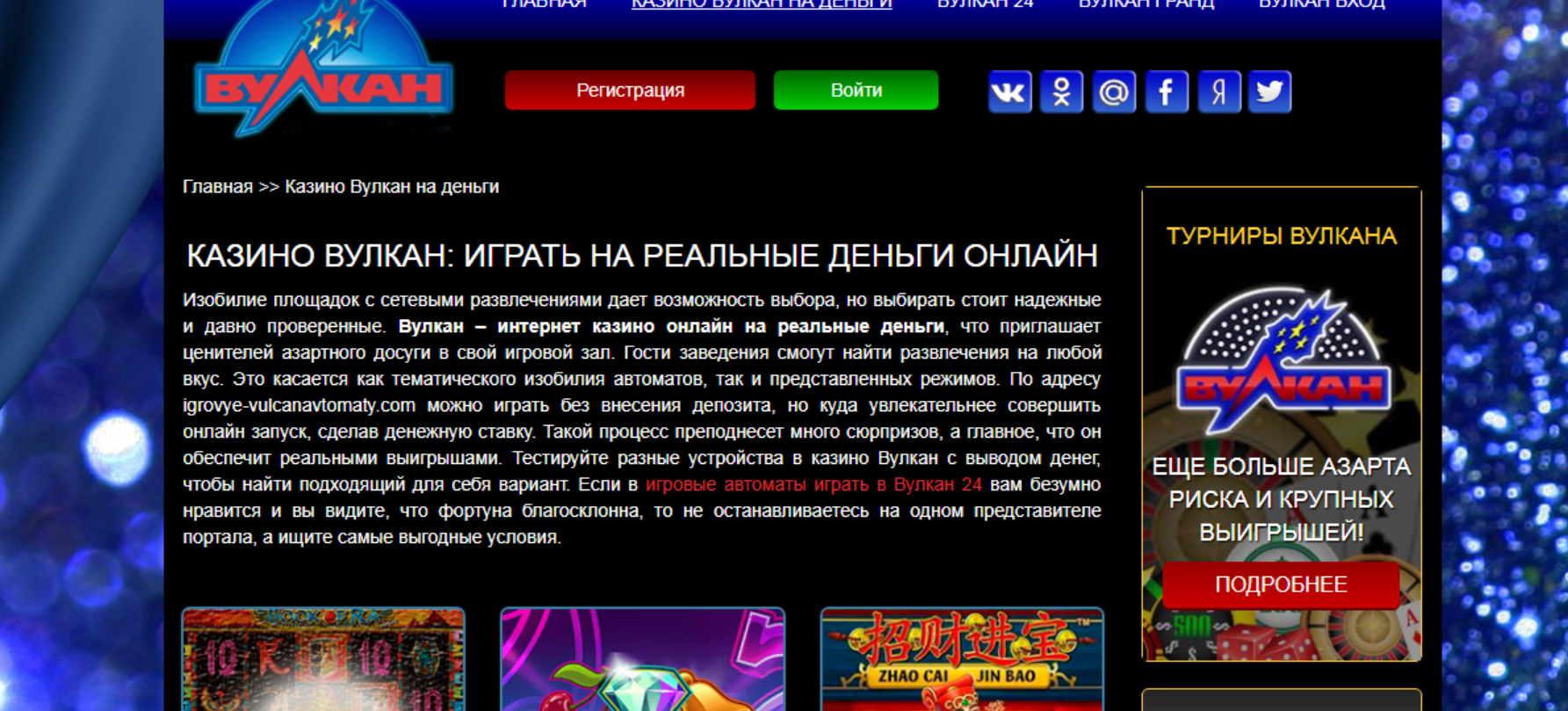 Вулкан игровые автоматы играть бесплатно без регистрации династия минг
