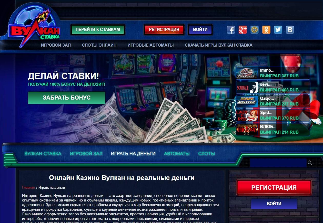 Вулкан онлайн казино по 1 копейки казино онлайн играть бесплатно на деньги