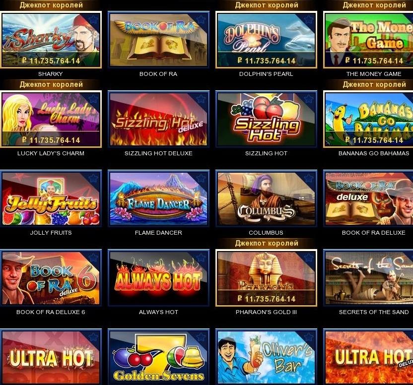 играть бесплатно в игровые автоматы адми