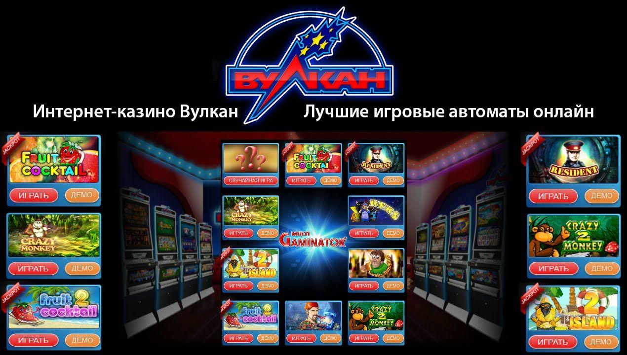 Игровые автоматы на сайт вебмастер